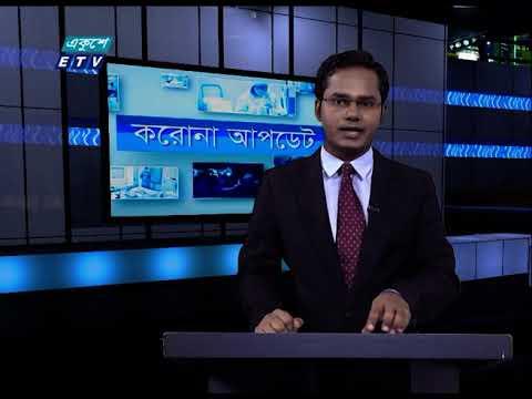 Special Bulletin Corona Virus || করোনা আপডেট || 05 Pm || 26 November 2020 || ETV News