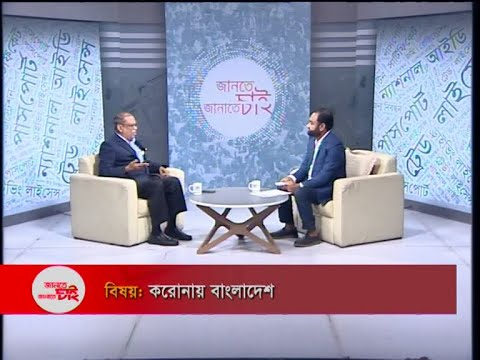 Jante Chai Janate Chai- EP 20 || বিষয়: করোনায় বাংলাদেশ || ETV Lifestyle