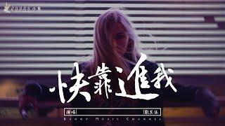 劉至佳 - 快靠近我『就算我先比你喜歡,也非要你先表白』【中文動態歌詞Lyrics】