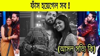 zee bangla saregamapa 2021    মন্দিরা ও মিকা সিং এর নতুন রহস্য     saregamapa 2021 grand finale