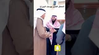 زيارة المستشار احمد الحمدان والممثل يوسف الجراح لدار عنيزة للتراث الشعبي