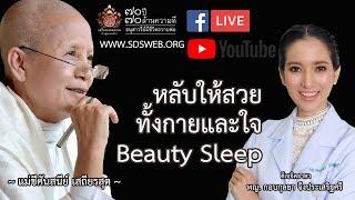 หลับให้สวย ทั้งกายและใจ Beauty Sleep