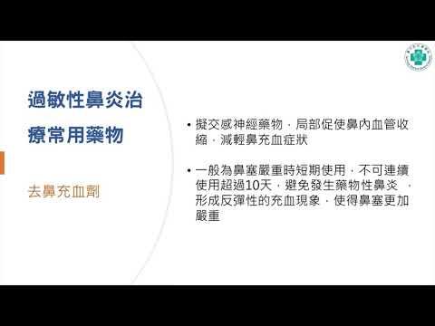 臺中榮總藥學部影音衛教系列 - 過敏鼻炎衛教