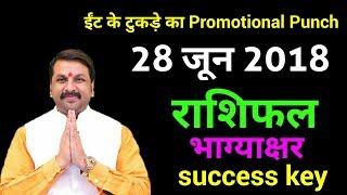 28 June 2018 | ईंट के टुकड़े का Promotional Punch | Daily Rashifal | Success Key
