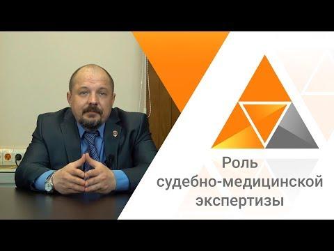 Михаил Матвеев - Роль судебно - медицинской экспертизы.