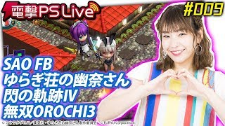電撃PSLive#009SAOFB、ゆらぎ荘の幽奈さん、閃の軌跡Ⅳ、無双OROCHI3