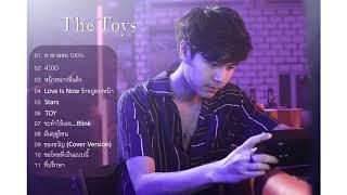 รวมเพลงฮิตของ The Toys 2018