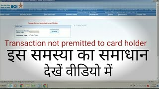 Transaction Not Permitted To Card Holder समस्या का समाधान