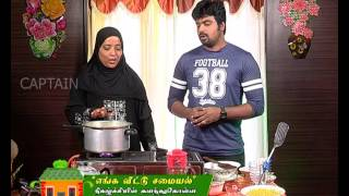 ENGEYUM SAMAYAL ON CAPTAIN TV | ENGA VEETU SAMAYAL  | PART - 2 | 19.12.2016