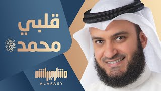 قلبي محمد ﷺ مشاري راشد العفاسي (ألبوم قلبي محمد ﷺ)- Mishari Rashid Alafasy Qalby Mohammed