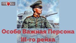 ArmA 3 [Red Bear Iron Front] - ViP персона III рейха