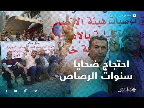 """ضحايا سنوات الرصاص يحتجون أمام CNDH ضدّ """"انتقائية جبر الضرر"""""""