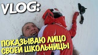 VLOG: ПОКАЗЫВАЮ ЛИЦО СВОЕЙ ШКОЛЬНИЦЫ / Андрей Мартыненко