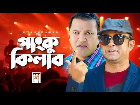 Bangla Natok | Panku Kilab | পাংকু কিলাব | Akhomo Hasan | Siddiqur Rahman | New Bangla Natok
