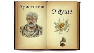 Аристотель. О душе. Аудиокнига.