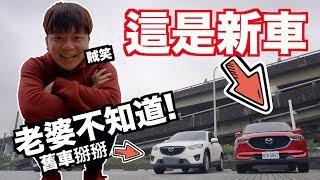 老爸居然偷偷買新車?|2019 Mazda CX-5