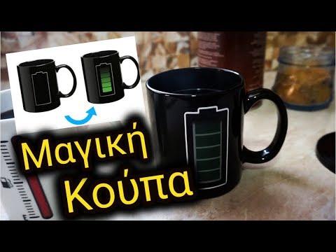 Έξυπνες Κούπες Καφέ Greek Unboxing & Review