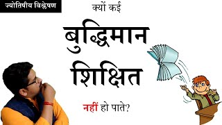 Astrology and Education | पढ़ाई और ज्योतिष  - Download this Video in MP3, M4A, WEBM, MP4, 3GP