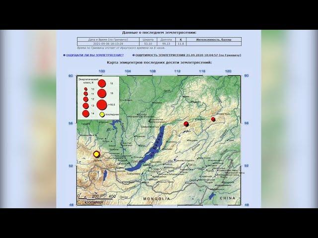 После землетрясения в Нижнеудинском районе произошло ещё три афтершока