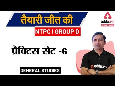 Lekhpal प्रैक्टिस सेट - 6   GS   Sangharsh UPSI   UP Police   Lekhpal