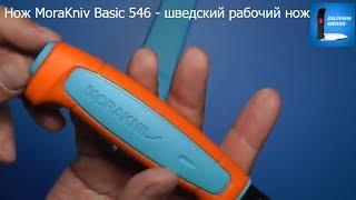 Morakniv Basic 546 LE 2019 (13451) - відео 1