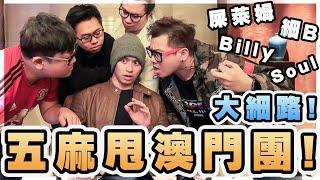 【Vlog】五個麻甩佬澳門一日遊!!(內有屎萊姆 細B Billy Soul)