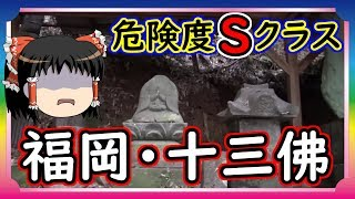 怖い話福岡県の激ヤバ心霊スポット、十三佛で起こった恐怖体験