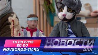 Прямой эфир: Новости дня на НТ 16.09.2019 г.