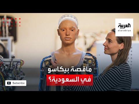 العرب اليوم - شاهد: هكذا تعامل الذكاء الاصطناعي مع فكرة فنية بعنوان