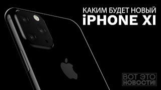 НОВЫЙ IPHONE XI - ВОТ ЭТО НОВОСТИ!