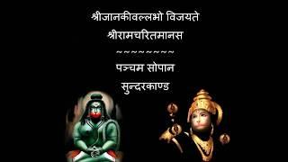 Full Sunderkand - Listen and Read with Hindi Lyrics - One Hour