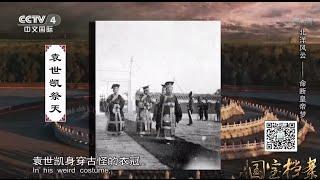 北洋风云——命断皇帝梦   【国宝档案】720P