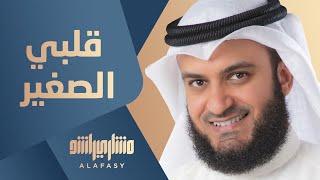 مازيكا #مشاري_راشد_العفاسي - قلبي الصغير - Mishari Alafasy Qalby Alshagher تحميل MP3