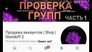 НОВАЯ РУБРИКА! ПРОВЕРКА ГРУПП #1 - Продажа аккаунтов | Shop | Standoff 2