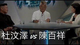 11.5 陳百祥 VS 杜汶澤【阿澤 VS 阿叻】  [新聞]
