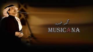 محمد عبده - مجنونها ( لعيونها بس لعيونها ) تحميل MP3