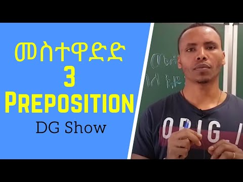 Part 20/ ኽፍሊ 20- Prepositions Part 3(With/Over/By )  መስተዋድድ/ English- Tigrinya- Learning