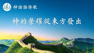 基督教會歌曲《神的榮耀從東方發出》【歌詞字幕】