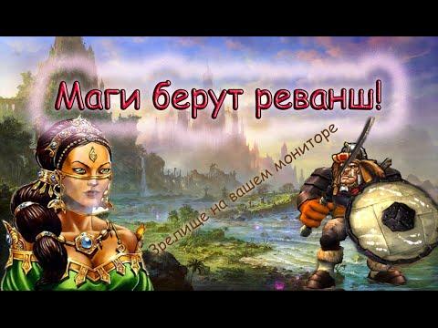 Герои меча и магии 5 повелители орды скачать руторг