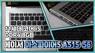 ACER 아스파이어5 A515-56 유니크 (SSD 256GB)_동영상_이미지