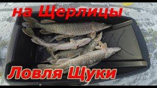Ловля Щуки на жерлицы 2018. Зимняя рыбалка на жерлицы 2018