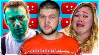 БЕСПРЕДЕЛ на YouTube и зеленый НАВАЛЬНЫЙ - Вечернее Шоу с Приятным Ильдаром
