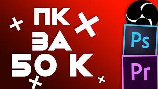 ХОРОШИЙ ПК ЗА 50000 для монтажа, стримов и игр