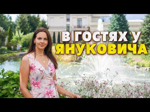 Приехали из Германии в Киев на два дня. Бывшая резиденция Януковича в Межигорье