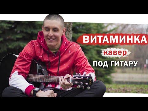ТИМА БЕЛОРУССКИХ - ВИТАМИНКА НА ГИТАРЕ кавер by Раиль Арсланов / Arslan