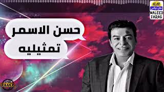 تحميل اغاني حسن الاسمر - تمثيليه MP3