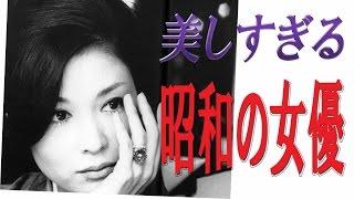 美しすぎる昭和の女優たち50人その美しさに感嘆