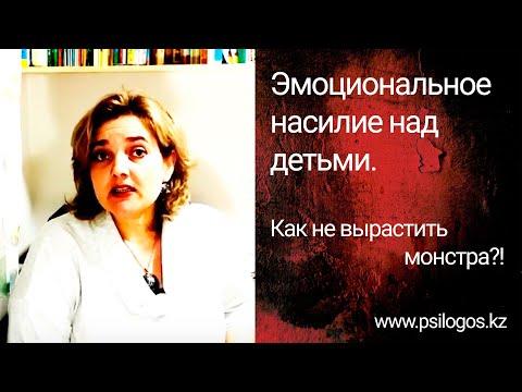 Эмоциональное насилие над детьми. (Как не вырастить монстра?!)