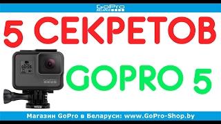 5 главных секретов GoPro Hero 5 Black by gopro-shop.by