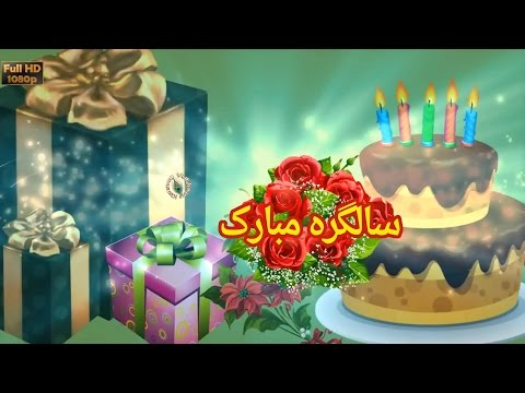 Download Happy Birthday in Urdu, Greetings, Messages, Ecard, Animation, Latest Birthday Wishes Video HD Mp4 3GP Video and MP3